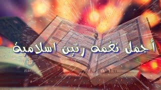 افضل رنات هاتف اسلامية 2020 / اجمل نغمه رنين هاتف اسلامية Islamic Ringtone# / اجمل دعاء