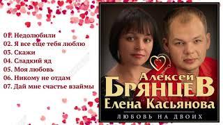 Алексей Брянцев и Елена Касьянова - Любовь на двоих / ПРЕМЬЕРА!