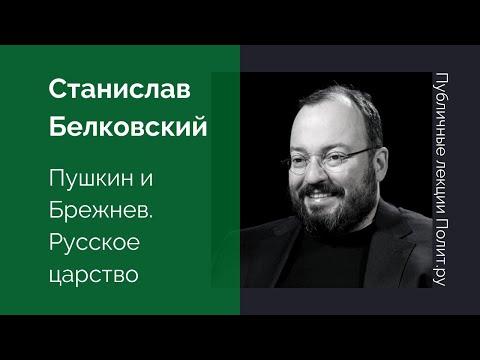 Станислав Белковский «Пушкин и Брежнев. Русское царство»