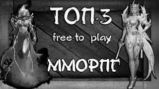 ТОП-3 free-to-play ММОРПГ 2018 года!!!