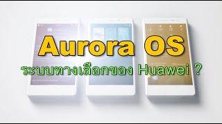 Huawei อาจใช้ Aurora OS ของรัสเซียเป็นระบบทางเลือก