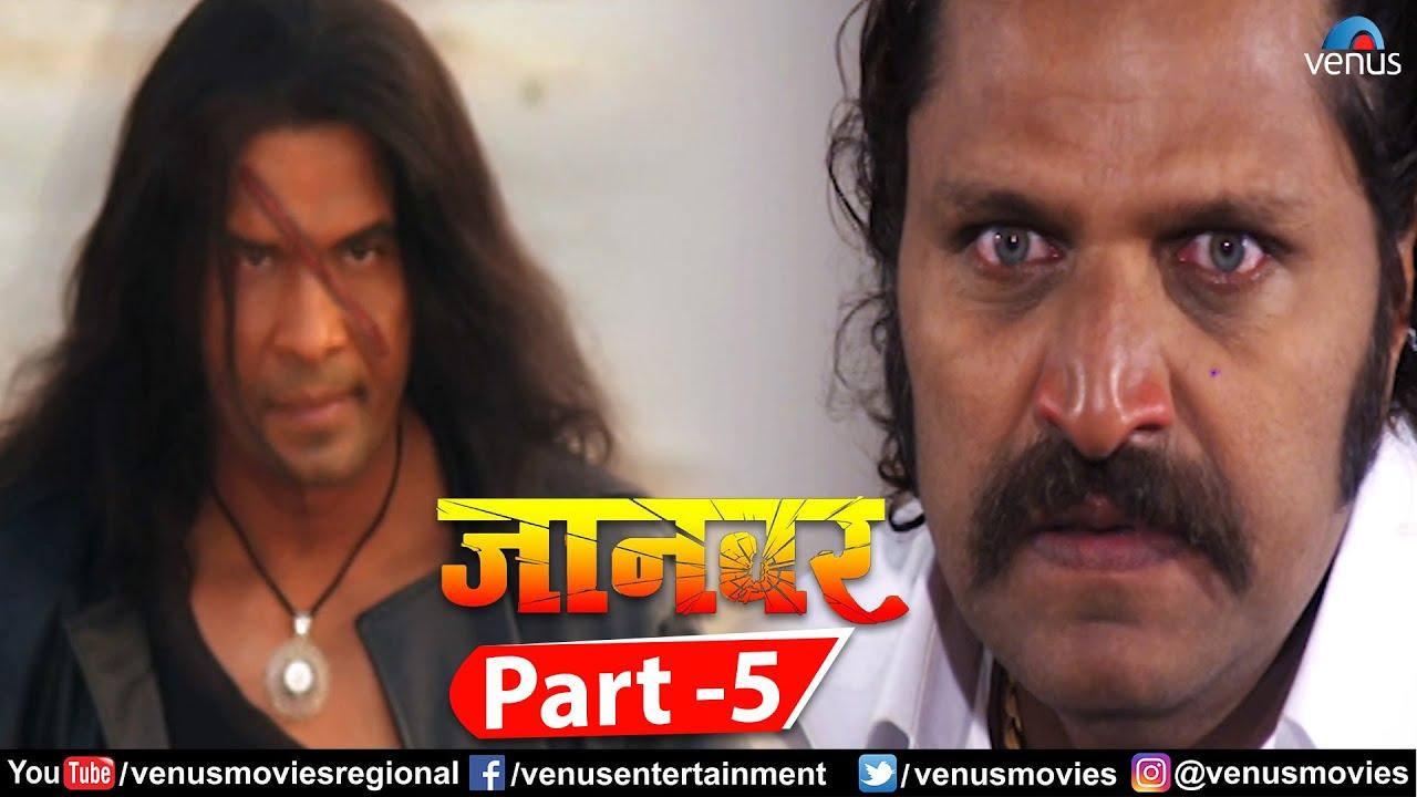 Jaanwar  Part 5 | Viraj Bhatt & Tanushree Chatterjee | Bhojpuri Action Movie