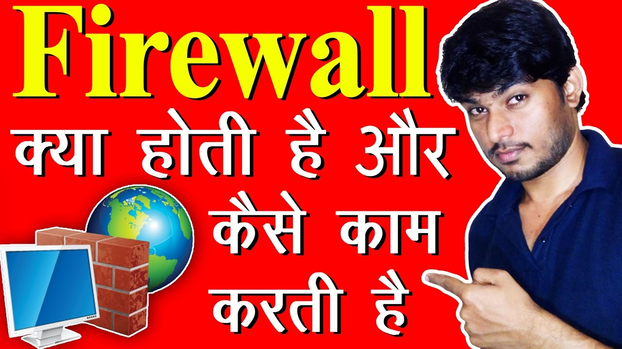 firewall means in hindi