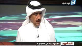 المشهد اليمني - زيارة الحكومة اليمنية لحضرموت