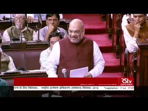 Minister Amit Shah's Reply | National Investigation Agency (Amendment) Bill 2019