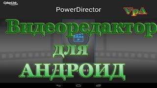 Видеоредактор для Андроид от CyberLink(Скачать https://play.google.com/store/apps/details?id=com.cyberlink.powerdirector.DRA140225_01видеоредактор Используйте лучший видео-редактор..., 2016-03-13T07:07:39.000Z)