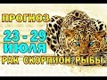 Таро прогноз (гороскоп) с 23 по 29 июля  РАК, СКОРПИОН, РЫБЫ