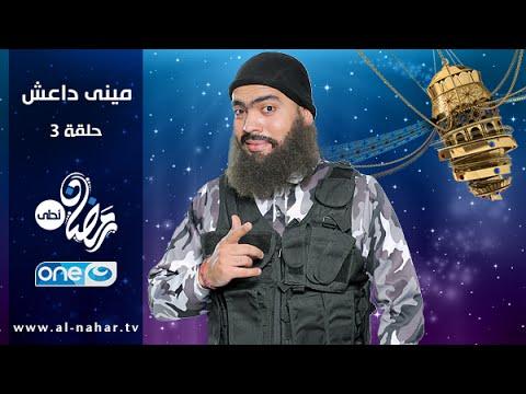 برنامج ميني داعش الحلقة 3 ( ايساف )