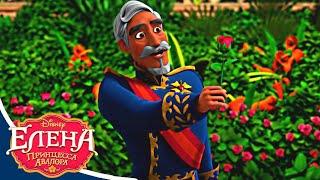 Елена Принцесса Авалора 3 сезон 13 серия Мультфильм Disney о принцессах и феях