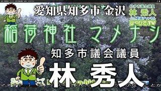 金沢 稲荷神社 マメナシ 知多市議会議員 林秀人 はやひでTV