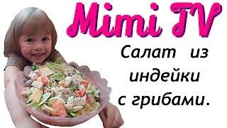 Пп салат. Салат с индюшиной грудкой. Полезный салат. Салат с индейкой и грибами. Поварёнок Мими.