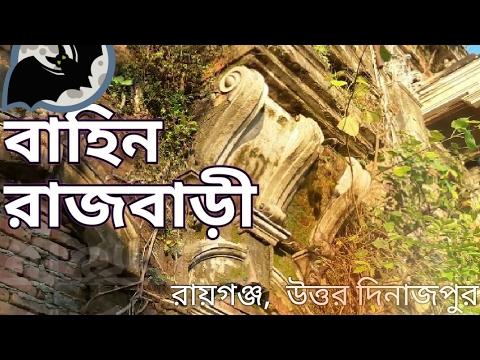 Raiganj || Bahin Rajbari || (রায়গঞ্জ, উত্তর দিনাজপুর) [[Bangali/Hindi or English]]