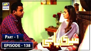 Meri Baji Episode 138 - Part 1 - 28th August 2019 ARY Digital
