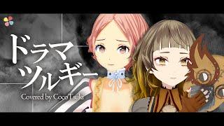ドラマツルギー - Eve/covered by ココツキ【歌ってみた】