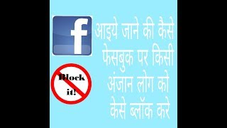 How to remove unknown people in Facebook by mission impossible