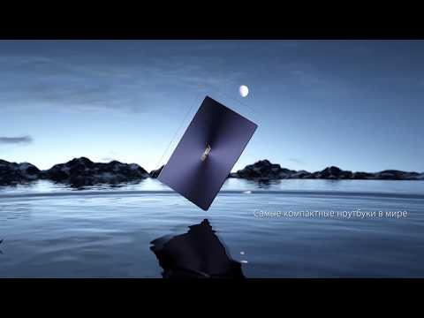 ASUS ZenBook 13/14/15 — Твой премиальный ноутбук