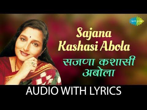 Sajana Kashasi Abola with lyrics   सजणा कशासी अबोला Anuradha Paudwal Anuradha Paudwal - Rajanigandha