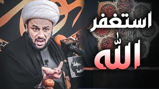 الشيخ زمان الحسناوي يستغفر على المنبر بسبب هذا السؤال