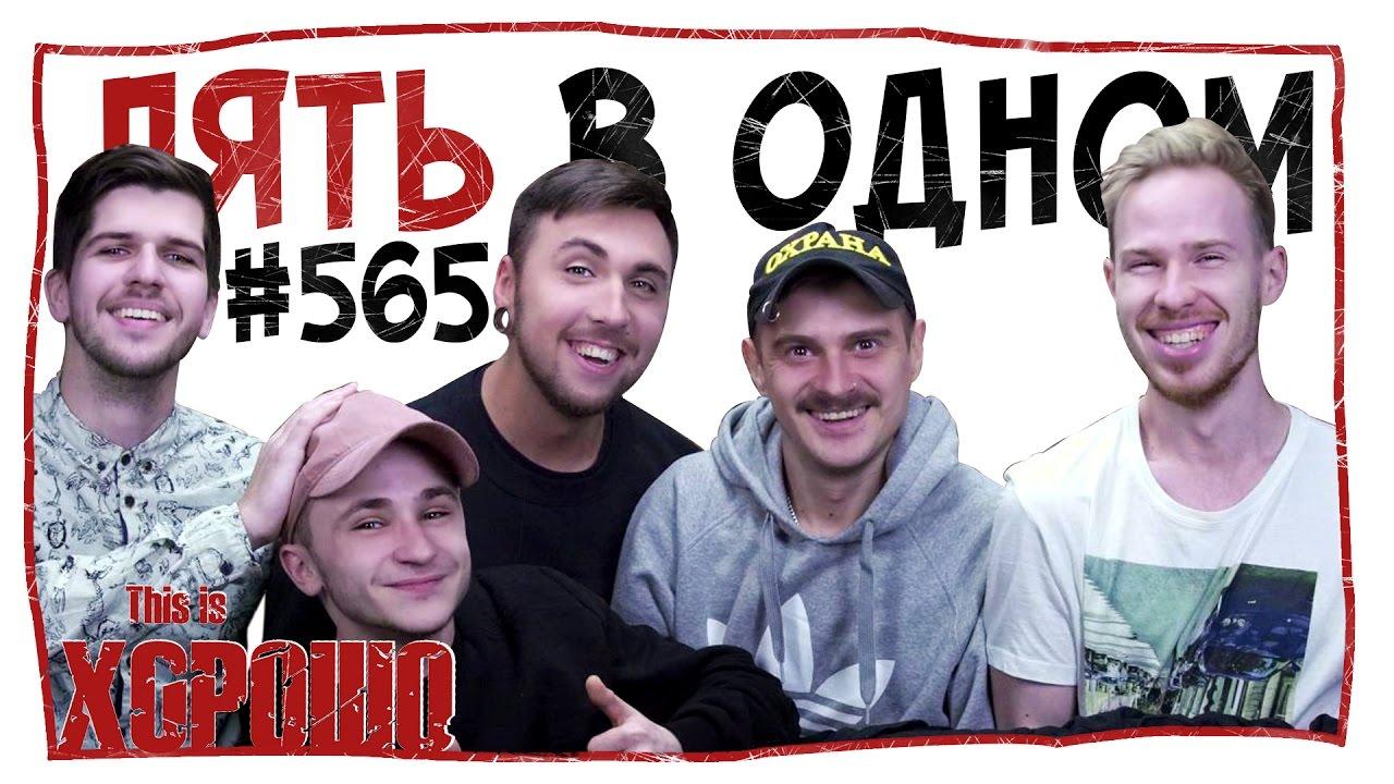 This is Хорошо  Пять в одном. #565