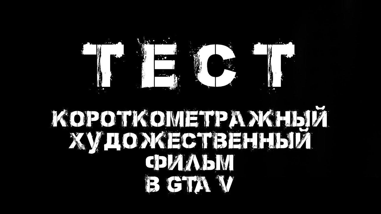 ТЕСТ - ФИЛЬМ В GTA 5 ONLINE (MACHINIMA)