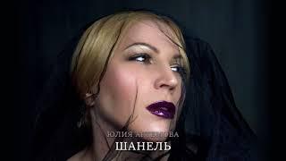 Красивая песня Юлии Артёмовой - Платье Шанель