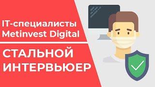 СТАЛЬНОЙ ИНТЕРВЬЮЕР // IT-специалисты Metinvest Digital