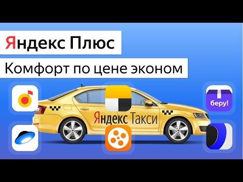 Подписка Яндекс Плюс чем отличается от Музыка? Скидки на Такси, КиноПоиск, Беру и не только