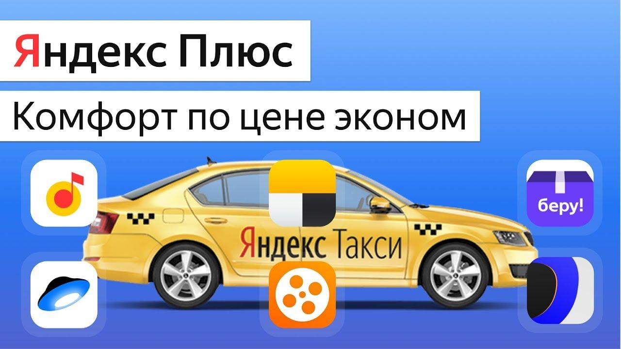 Яндекс Плюс Подписка чем отличается от Музыка? Скидки на Такси, КиноПоиск, Диск и не только
