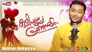കളിയല്ല പ്രണയം | Manu Mahesh | Malabar Cafe Music Band 2019 | Kaliyalla Pranayam Video Song