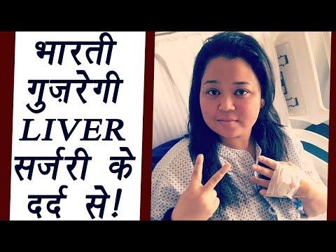 Bharti Singh to undergo LIVER SURGERY   FilmiBeat