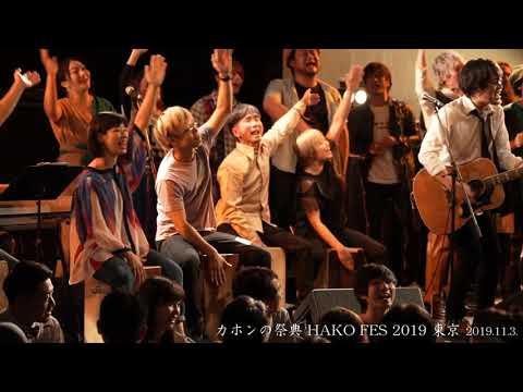 HAKO FES 2019 「 歌ってる場合ですよ」聞間拓&出演者全員