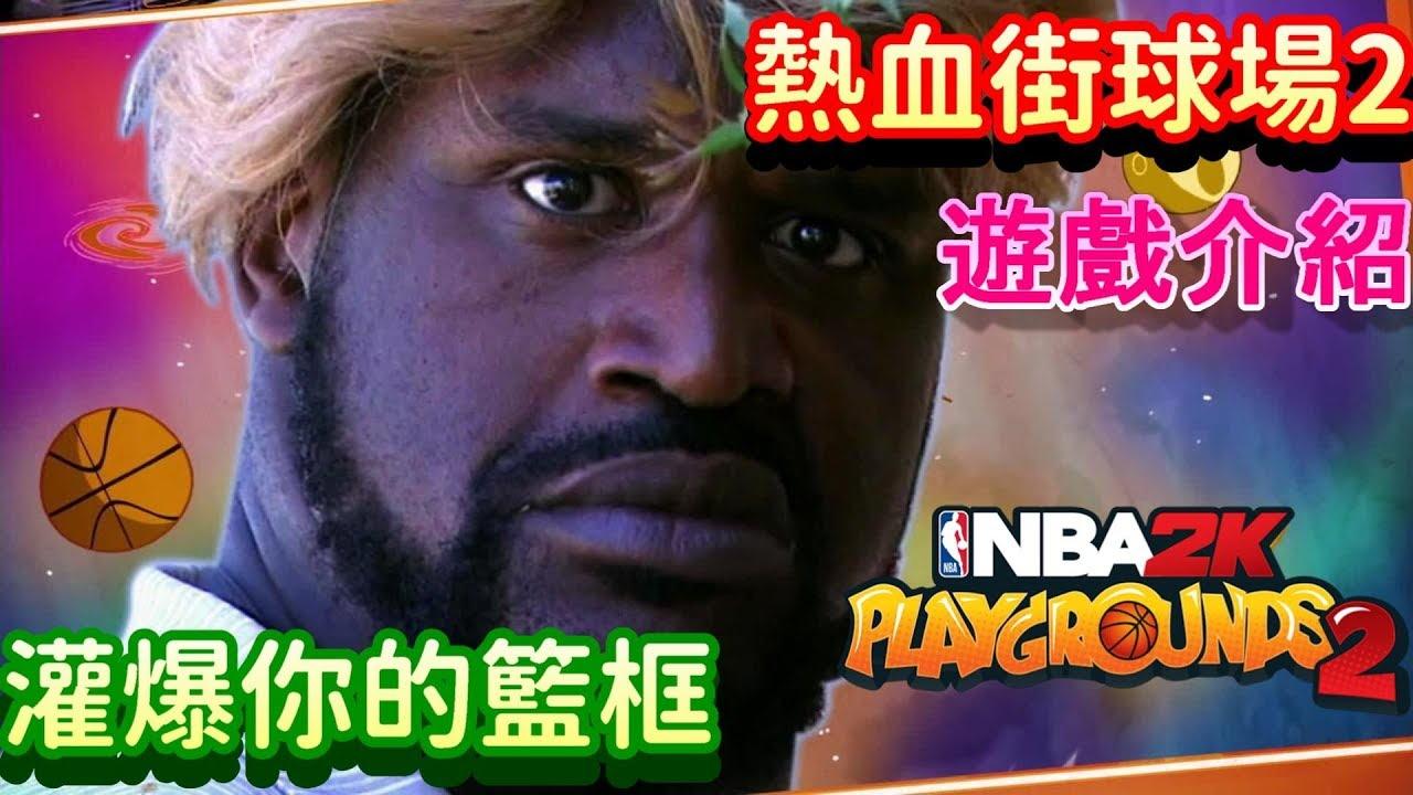 【Yellow 遊樂場】《NBA 2K 熱血街球場2》一起來跟NBA球員鬥牛吧! - YouTube