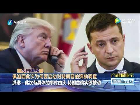 美众议长佩洛西宣布正式开启弹劾总统调查