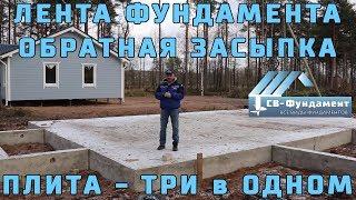 видео Фундамент под дом в Чебоксарах, цена строительства фундамента, узнать стоимость