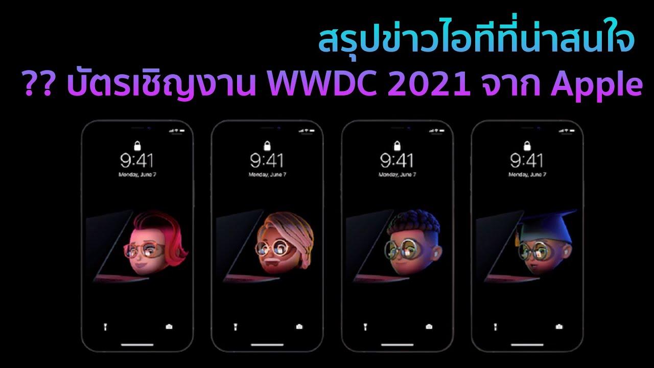 สรุปข่าวไอทีที่น่าสนใจ ?? บัตรเชิญงาน WWDC 2021 จาก Apple - YouTube