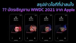 สรุปข่าวไอทีที่น่าสนใจ ?? บัตรเชิญงาน WWDC 2021 จาก Apple