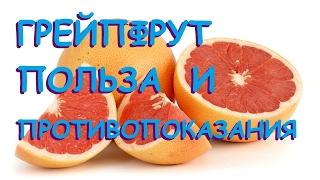 Грейпфрут. Польза и вред.