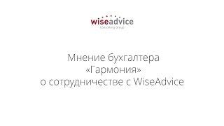 Мнение бухгалтера «Гармония» о сотрудничестве с WiseAdvice(, 2016-07-15T15:27:44.000Z)