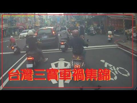 台灣三寶車禍集錦 0907