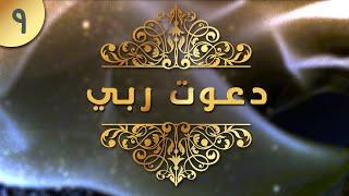 09- رب اجعلني مقيم الصلاة ومن ذريتي ربنا وتقبل دعاء