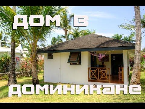 Наш дом в Доминикане   Доминиканская Республика