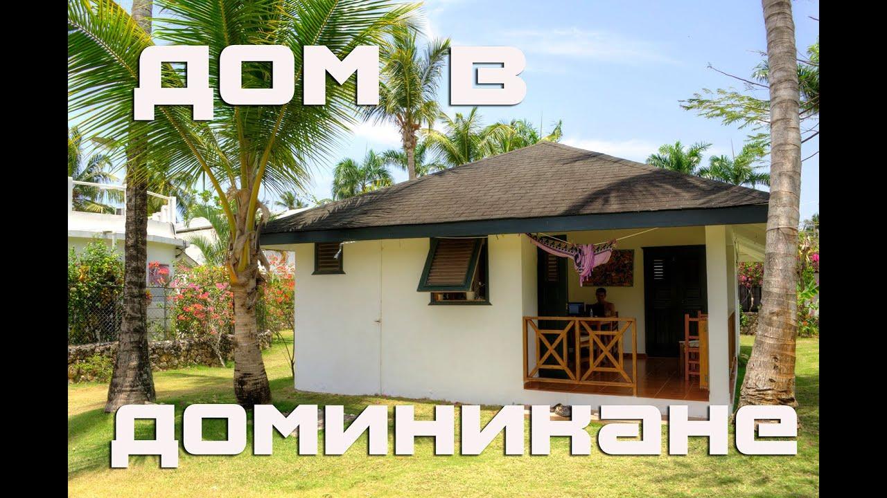 Эмиграция в Доминикану - НАША ЖИЗНЬ В ДОМИНИКАНЕ (ЧАСТЬ 2 .