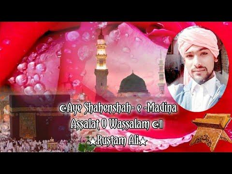 ☪Aye Shahenshah- e -Madina Assalat O Wassalam ☪   ★Rustam Ali★