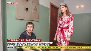 Героиня клипа «Экспонат» Юлия Топольницкая сыграет одну из главных ролей в сериале
