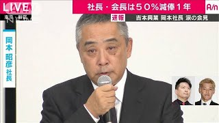 吉本社長が緊急会見3 会長・社長 引責で50%減俸(19/07/22)