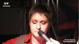 """Поэт Дарья Егорова """"Одиночество"""" песня"""