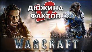 12 Фактов о фильме Warcraft