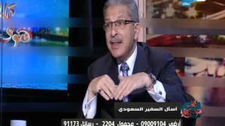 على هوى مصر | اللقاء الكامل للسفير السعودي احمد القطان و حديثه عن ملكية السعودية لتيران و صنافير