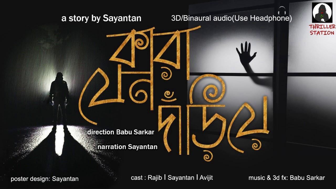 KARA JANO DARIYE || Psycho-Thriller Story || Thriller Station Original Story || *Binaural/3D Audio*