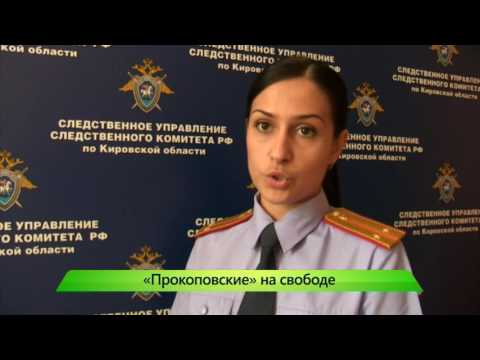 'Прокоповских' отпустили. ИК
